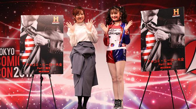 りんくま、ハーレイ・クインコスプレで登場!菊地亜美は!?「アメコミ・ヒーロー大全」 東京コミコンSPトークショー