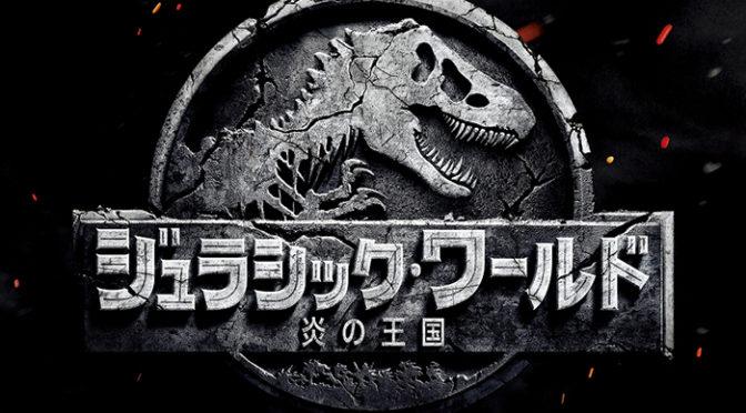 『ジュラシック・ワールド/炎の王国』公開初日決定!!映像到着