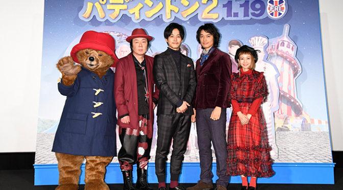 斎藤工 バイトのことなら僕に!『パディントン2』日本語吹替版完成披露試写会