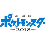 「劇場版ポケットモンスター 2018」第1弾ポスターと特報映像が解禁