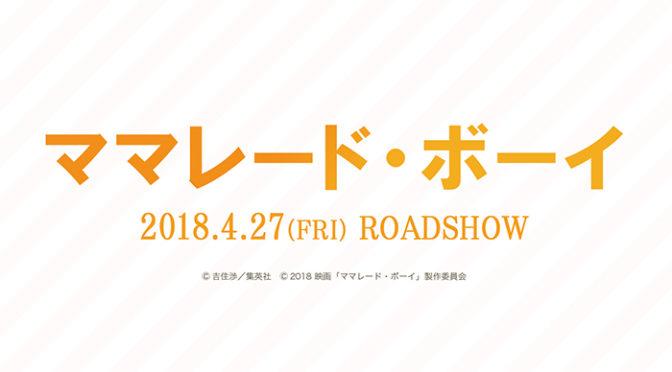 桜井日奈子x吉沢亮で伝説の少女マンガを映画化『ママレード・ボーイ』超特報到着!