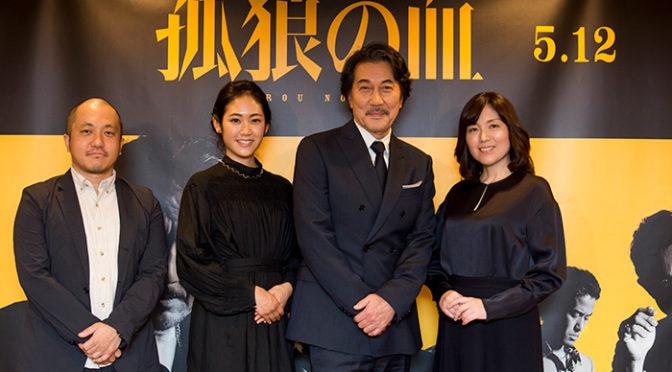 映画『孤狼の血』広島合同記者会見に役所広司、阿部純子、柚月裕子、白石和彌監督 登壇!