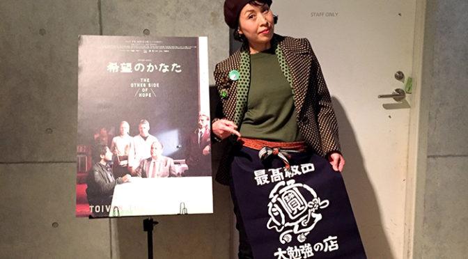『希望のかなた』カウリスマキ監督好きイラストレーター石川三千花トークイベントレポ