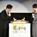 高橋一生、はじめてづくしの一日に長澤まさみがサプライズ!『嘘を愛する女』名古屋キャンペーン