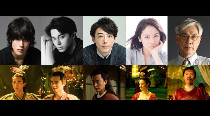 染谷将太主演『空海―KU-KAI―』日本語吹替に高橋一生、吉田羊、東出昌大ら超豪華布陣