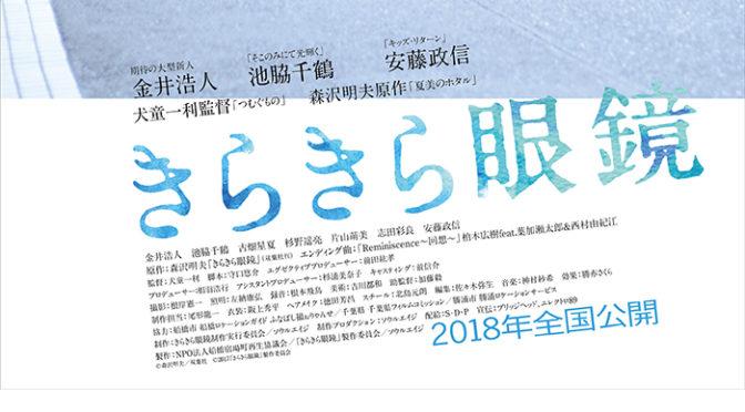 新人・金井浩人&池脇千鶴『きらきら眼鏡』公開決定!