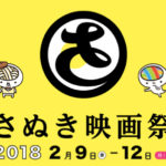 「さぬき映画祭2018」概要が発表&クラウドファンディング スタート!