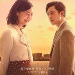 新感覚青春恋愛ストーリー『さらば青春、されど青春。』公開決定