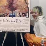 ラッパー あっこゴリラ登壇!映画『わたしは、幸福 フェリシテ 』トークイベント