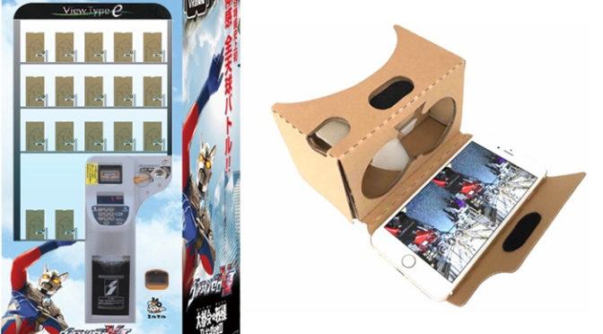VRゴーグルと『ウルトラマンゼロVR』 自販売機で販売実験!