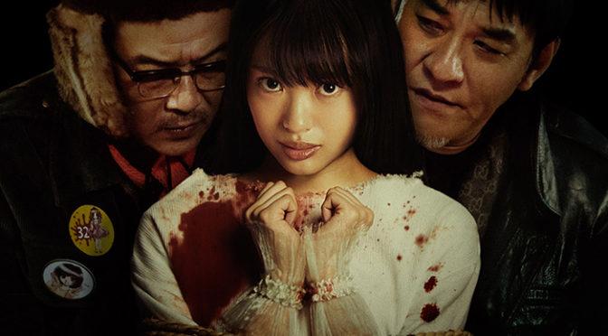 北原里英卒業発表後初の主演作 白石和彌監督『サニー/32』サントラ発売!