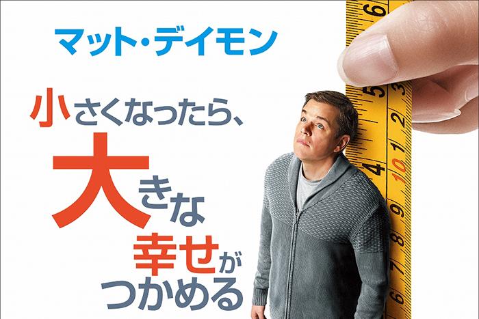 マット・デイモン13cmの手のひらサイズ!『ダウンサイズ』特報到着!