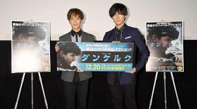 小野賢章と増田俊樹が登壇!日本語吹替版初上映『ダンケルク』試写
