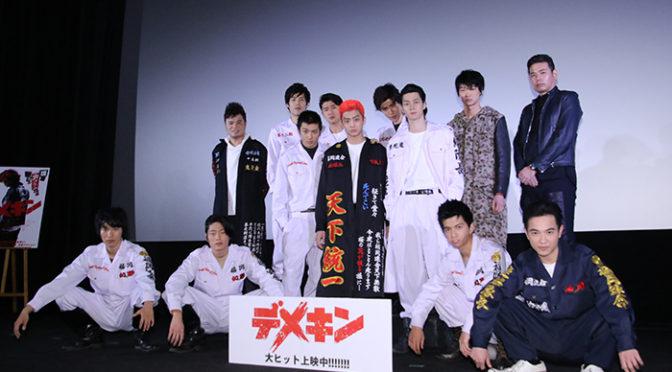健太郎、山田裕貴、栁俊太郎ら11名のイケメンが特攻服で登壇『デメキン』初日舞台挨拶