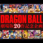 『ドラゴンボール劇場版20作記念企画(仮)』始動!!