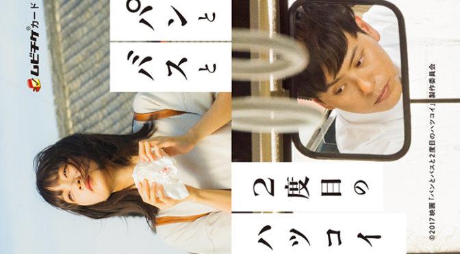 深川麻衣 x 山下健二郎 映画『パンとバスと2度目のハツコイ』ムビチケ発売!