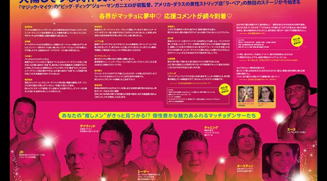 男性ストリッパー『ラ・ベア マッチョに恋して』に才木玲佳、ブルボンヌ、マッチョ 29らコメント!