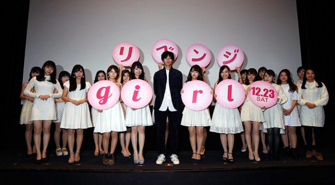 清原翔 初デート行くなら?ミスコン女子大生に囲まれ『リベンジgirl』イベント!