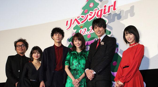 桐谷美玲 鈴木伸之、清原翔らのカワイイに・・・映画『リベンジgirl』完成披露