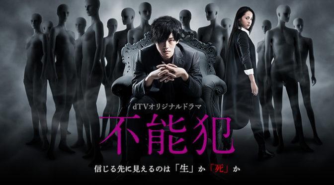 沢尻エリカのアクション、永尾まりやの濡れ場!dTV『不能犯』予告編を初公開