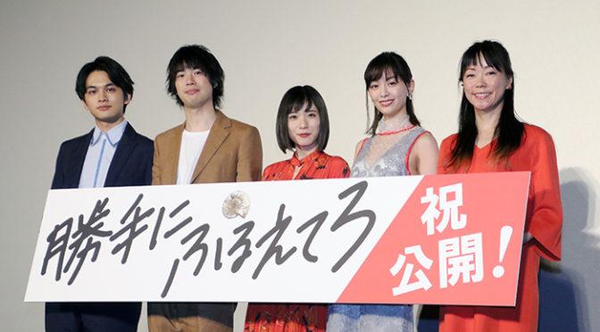 松岡茉優の初主演初日に行った!と自慢できる女優になる宣言「勝手にふるえてろ」初日