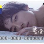 高橋一生と長澤まさみのTカードはいかが!?『嘘を愛する女』