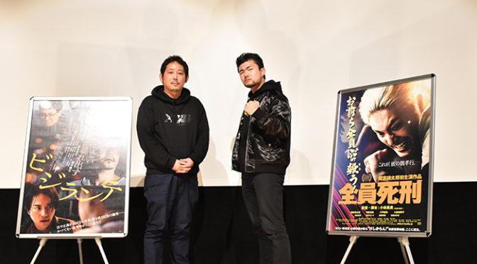 小林勇貴監督『全員死刑』x入江悠監督『ビジランテ』コラボイベントの模様!