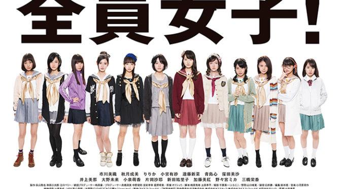 映画『放課後戦記』衝撃のティーザービジュアル解禁&公開日決定!!