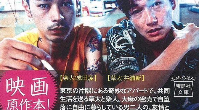 井浦新・成田凌・紗羅マリー映画『ニワトリ★スター』映画原作本発売!