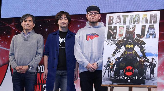 バットマンが戦国時代へ!『ニンジャバットマン』制作発表 東京コミコンで!