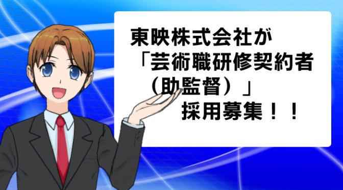 東映株式会社が「芸術職研修契約者(助監督)」採用募集要項発表!