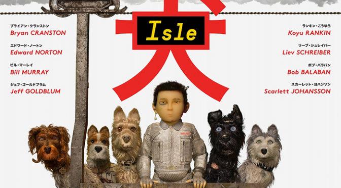 ウェス・アンダーソン監督最新作『犬ヶ島』第68回ベルリン国際映画祭OP上映
