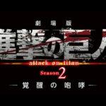 劇場版 進撃の巨人Season2〜覚醒の咆哮〜 ぴあ映画初日満足度調査 1位獲得!!