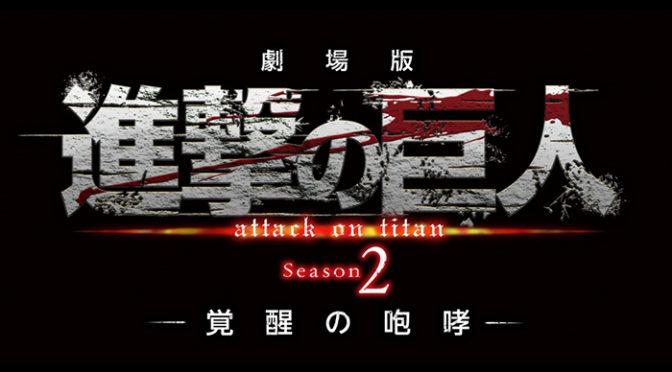 『劇場版「進撃の巨人」Season2~覚醒の咆哮~』1月20日(土)に追加舞台挨拶決定!