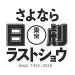 さよなら日劇「ゴジラ」シリーズ鑑賞入場者限定『ゴジラ(1984)』フィルムしおりプレゼント