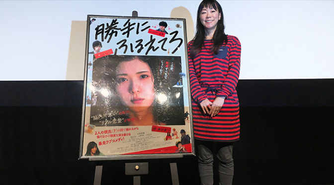 原作との違いの理由も語る「勝手にふるえろ」大九明子監督トークセッション