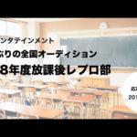 レプロが10年ぶりの全国オーディション「2018年度放課後レプロ部」開催