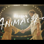 『ANIMAを撃て!』初日舞台挨拶決定!SKIPシティ国際Dシネマ映画祭2017 オープニング作品