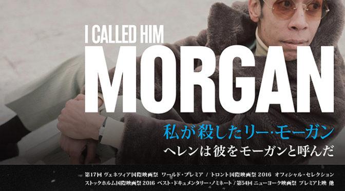 いよいよ今週末より公開『私が殺したリー・モーガン』プレミアイベント開催決定!