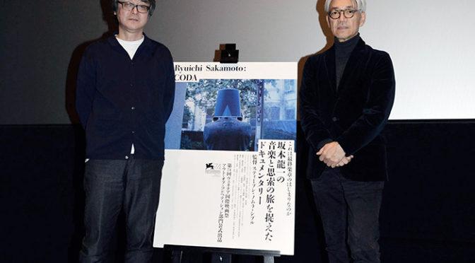 音:坂本龍一・樋口泰人を語った 映画『Ryuichi Sakamoto: CODA』イベントレポ