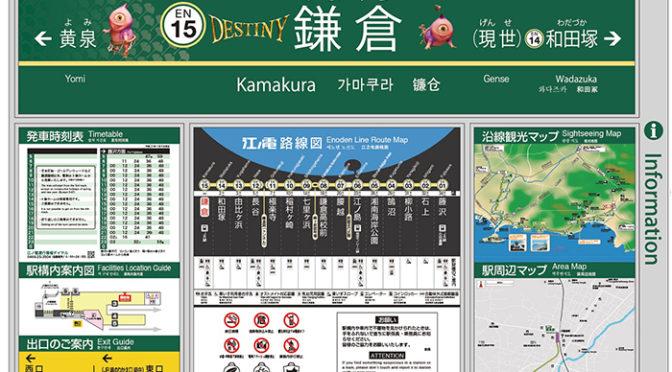 『DESTINY 鎌倉ものがたり』江ノ電とコラボ!スタンプラリー、記念入場券セットの販売etc.!