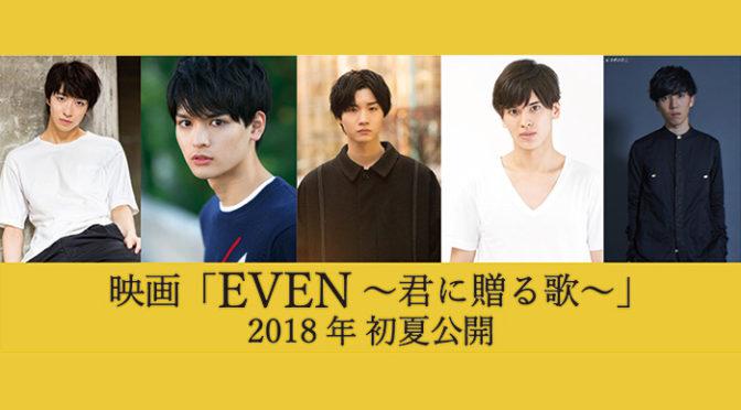 桜田 通ら若手俳優で描くバンド映画 『EVEN~君に贈る歌~』公開決定