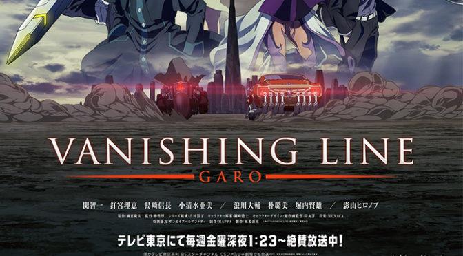 アニメ「牙狼<GARO>‐VANISHING LINE‐」ニコ生一挙放送、新ポスター完成
