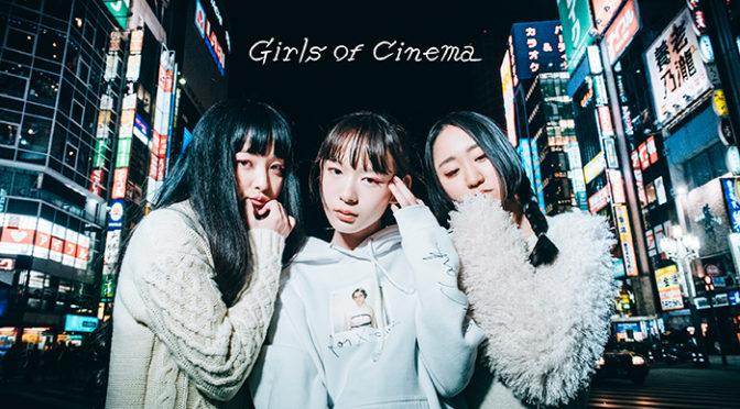 山戸結希監督最新作『Girls of Cinema』オンライン公開開始!