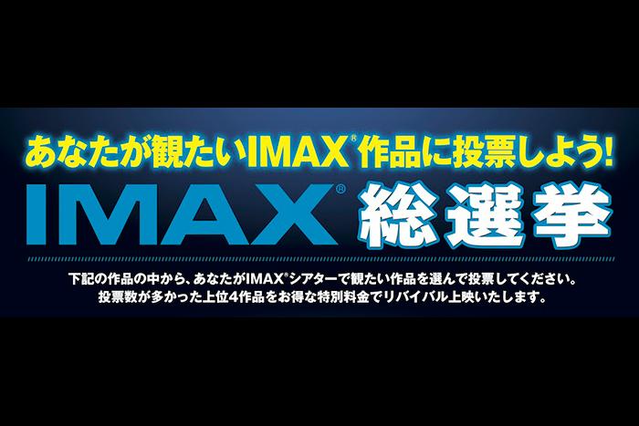 IMAX総選挙始まる!あなたの推し作品は!?
