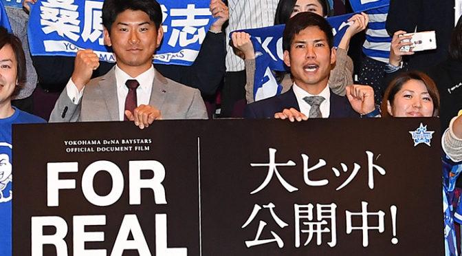 横浜DeNA 今永昇太選手、桑原将志選手『FOR REAL』公開初日舞台挨拶にて