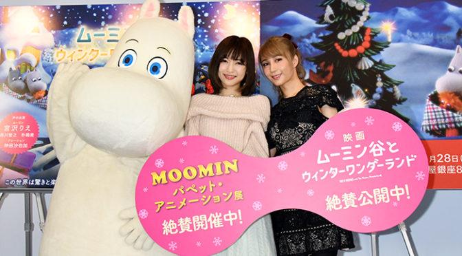 神田沙也加 今年のクリスマスは… 『ムーミン谷とウィンターワンダーランド』公開記念セレモニー