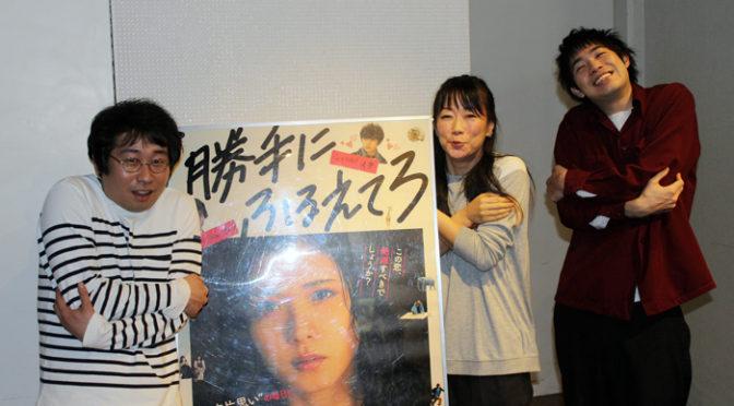渡辺大知、前野朋哉、大九明子監督でトーク!『勝手にふるえてろ』