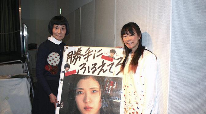 片桐はいり、大九明子監督 面白トークイベントで盛り上がり「勝手にふるえてろ」