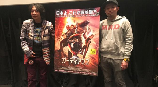 杉山すぴ豊、黒須マモル アメコミファンは観とかないと!『ガーディアンズ』トークイベント